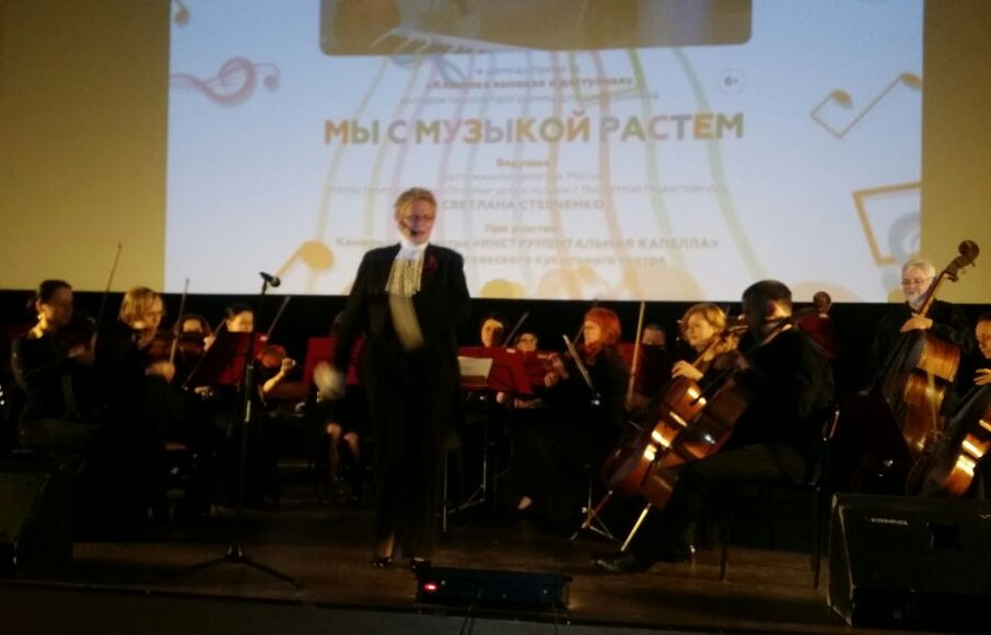 """Growing up with music"" in Chernogolovka"